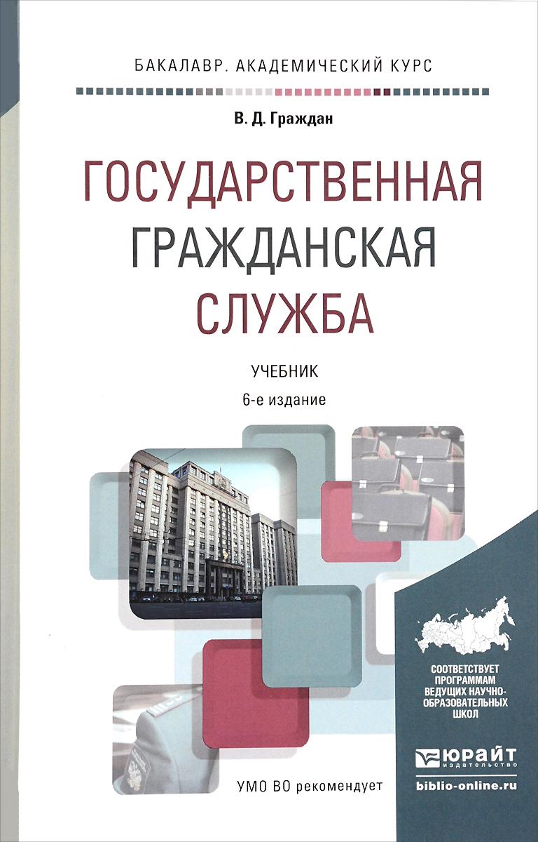Zakazat.ru: Государственная гражданская служба. Учебник. В. Д. Граждан