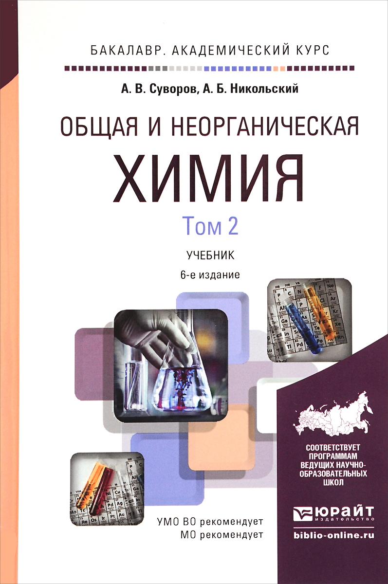 Общая и неорганическая химия. В 2 томах. Том 1. Учебник