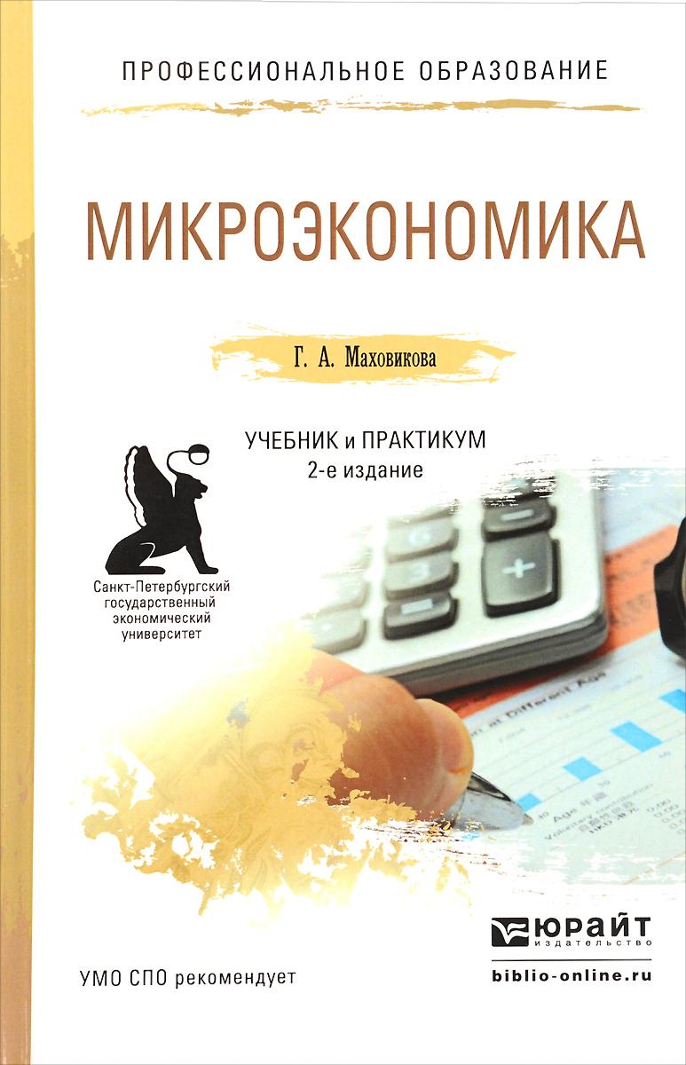 Г. А. Маховикова Микроэкономика. Учебник и практикум для СПО цена и фото