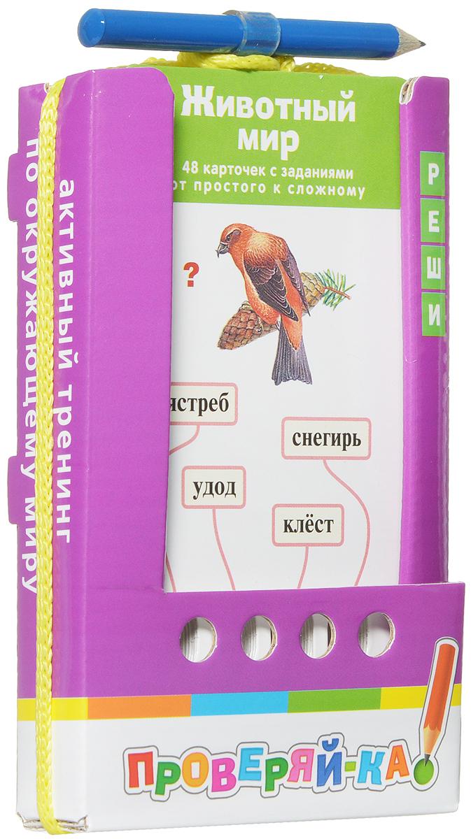 Айрис-пресс Обучающие карточки Животный мир животный мир прерии и степи набор из 16 обучающих карточек