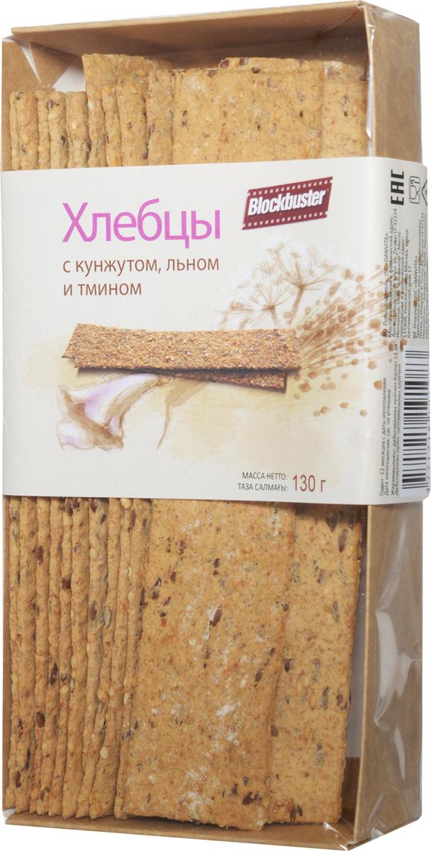 Blockbuster Хлебцы с кунжутом льном и тмином, 130 гбзг002Хлебцы торговой марки Blockbuster производятся на одной из первых частных пекарен в Литве, в городе Зарасай. В 2007 году начато производство и экспорт хлебцев hand-made.В приготовлении хлебцев используются старинные рецепты. Тесто готовится на натуральной закваске, используются разные сорта муки, в том числе и мука грубого помола, богатая клетчаткой и ржаные отруби. Ржаная мука помогает снизить холестерин, улучшает обмен веществ, работу сердца, выводит шлаки. В составе присутствуют только натуральные ингредиенты, без добавления консервантов и усилителей вкуса. Продукт подходит для здорового питания. В составе присутствует морская соль, мёд.