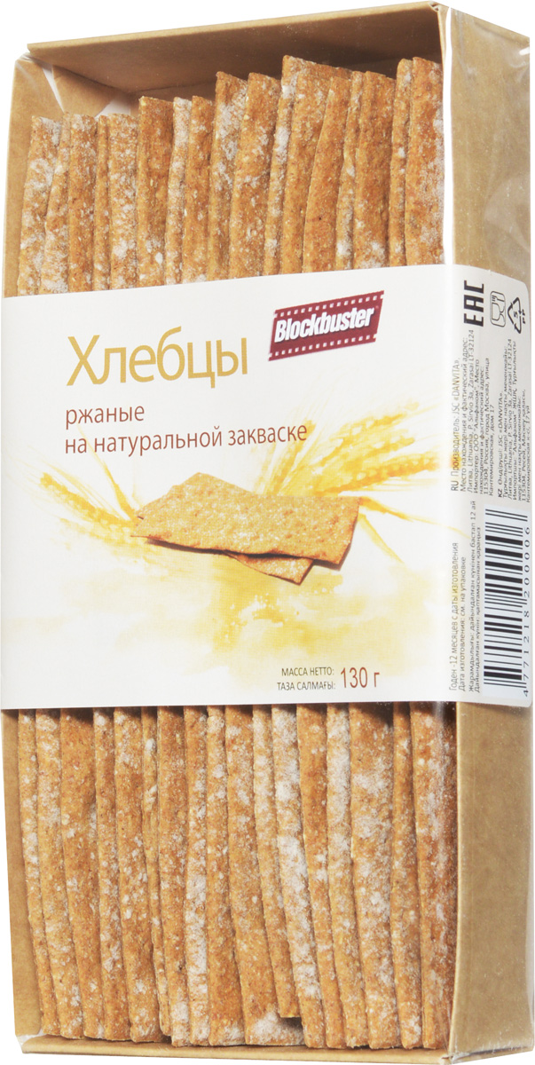 Blockbuster Хлебцы ржаные на натуральной закваске, 130 гбзг001Хлебцы торговой марки Blockbuster производятся на одной из первых частных пекарен в Литве, в городе Зарасай. В 2007 году начато производство и экспорт хлебцев hand-made.В приготовлении хлебцев используются старинные рецепты. Тесто готовится на натуральной закваске, используются разные сорта муки, в том числе и мука грубого помола, богатая клетчаткой и ржаные отруби. Ржаная мука помогает снизить холестерин, улучшает обмен веществ, работу сердца, выводит шлаки. В составе присутствуют только натуральные ингредиенты, без добавления консервантов и усилителей вкуса. Продукт подходит для здорового питания. В составе присутствует морская соль, мёд.