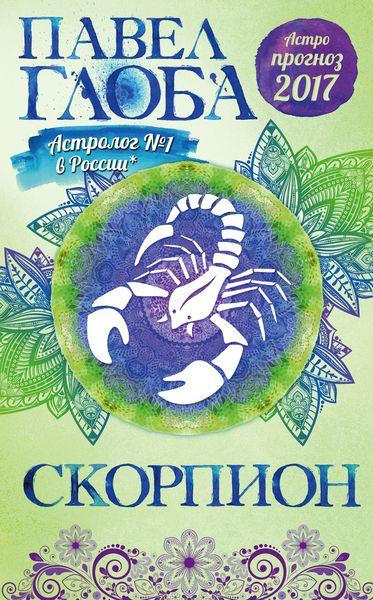 Глоба П.П. Скорпион. Астрологический прогноз на 2017 год