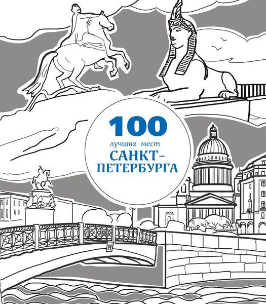 100 лучших мест Санкт-Петербурга (раскраска) ISBN: 978-5-699-89893-0