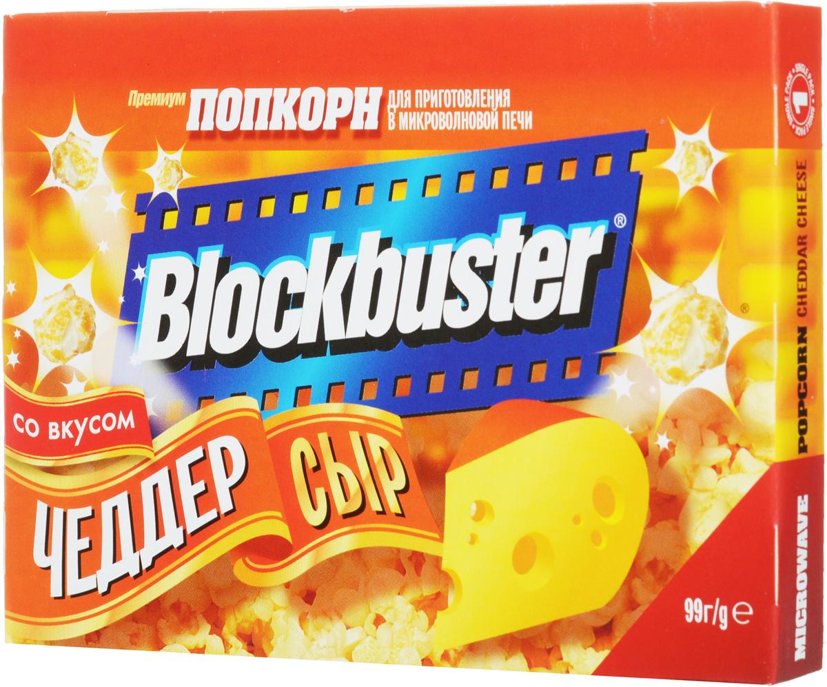Blockbuster Попкорн с сыром Чеддер, 99 гбзб070рПопкорн любимое лакомство не только детей, но и многих взрослых. Сегодня, наверное, трудно представить кинотеатр без попкорна - излюбленного лакомство киноманов. Его употребляют не только в кинотеатрах, но и дома перед телевизором, на молодежных вечеринках, да и просто на ходу. Зачастую он выступает как заменитель давно полюбившихся чипсов и сухариков.Попкорн Blockbuster изготавливается из кукурузных зерен, которые не подвергаются каким-либо генетическим модификациям. Воздушная кукуруза как злак очень полезна для организма. В ста граммах зерен содержится около трехсот калорий, а в готовом виде это самая большая коробка готовых хлопьев. Польза Blockbuster заключена в его питательном составе и внушительном содержании витаминов.