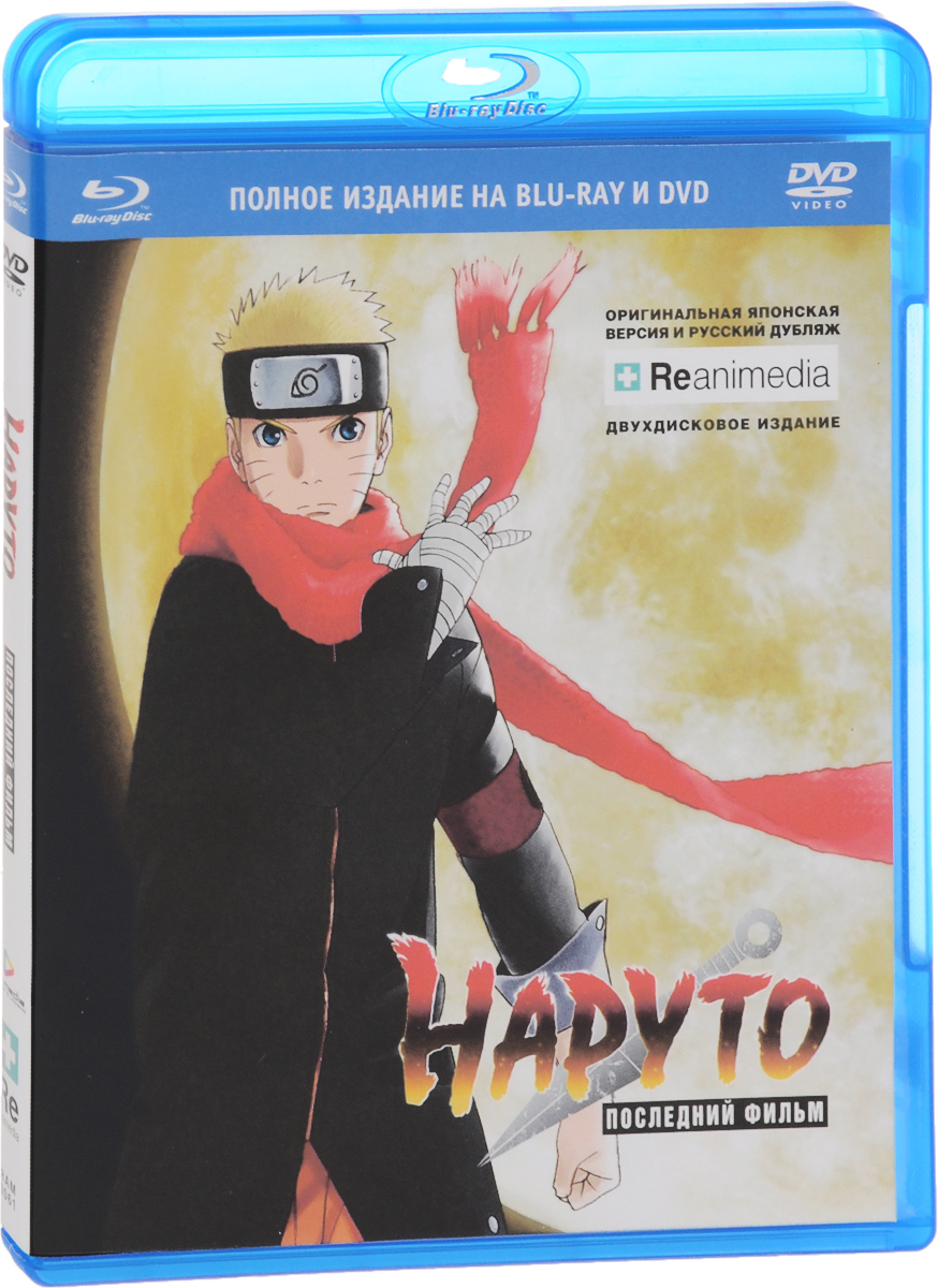 Zakazat.ru Наруто: Последний фильм (Blu-ray + DVD)