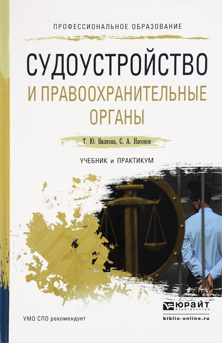 Судоустройство и правоохранительные органы. Учебник и практикум для СПО