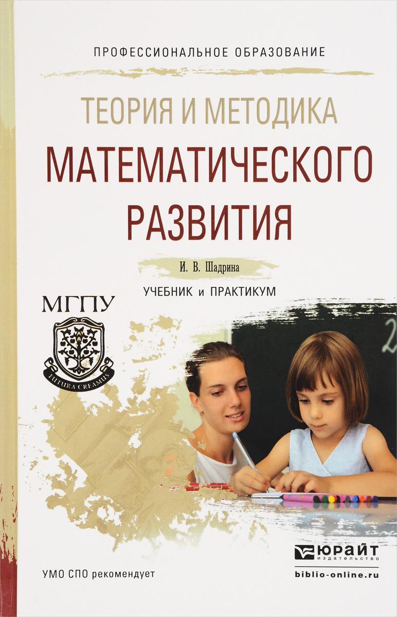 Теория и методика математического развития. Учебник и практикум для СПО