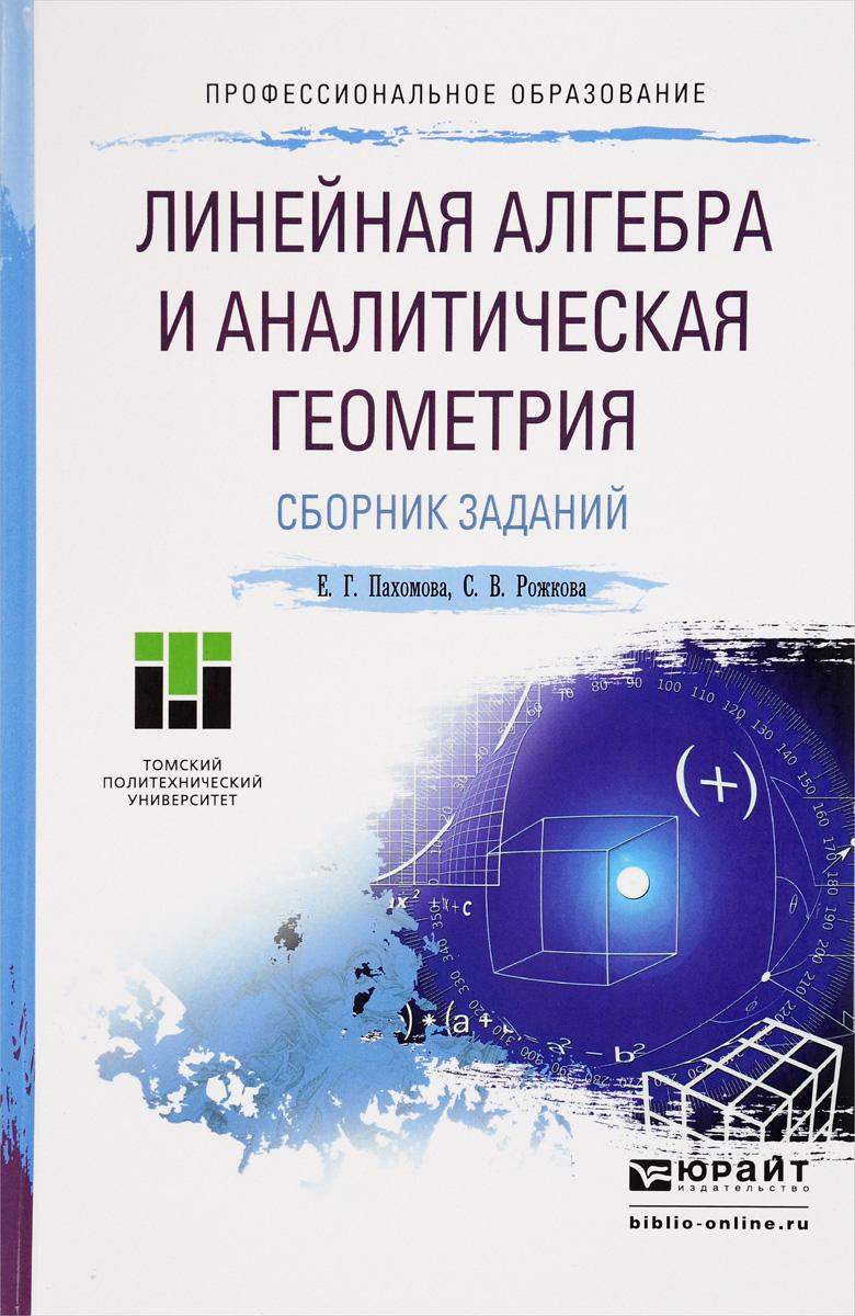 Линейная алгебра и аналитическая геометрия. Сборник заданий. Учебное пособие для СПО