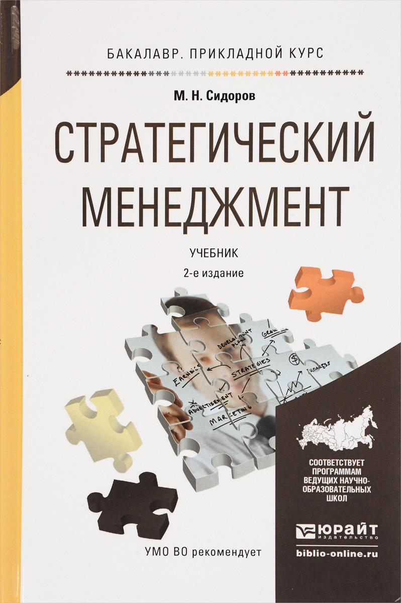 М. Н. Сидоров Стратегический менеджмент. Учебник