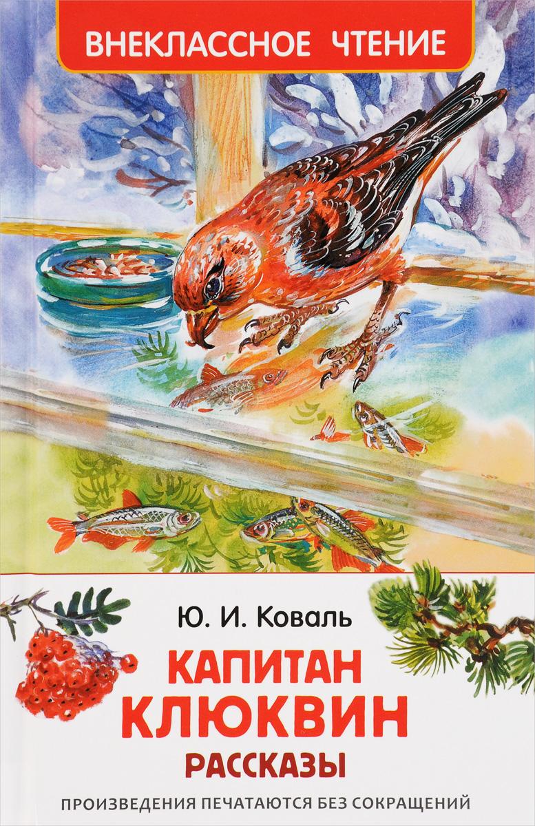 Ю. И. Коваль Капитан Клюквин