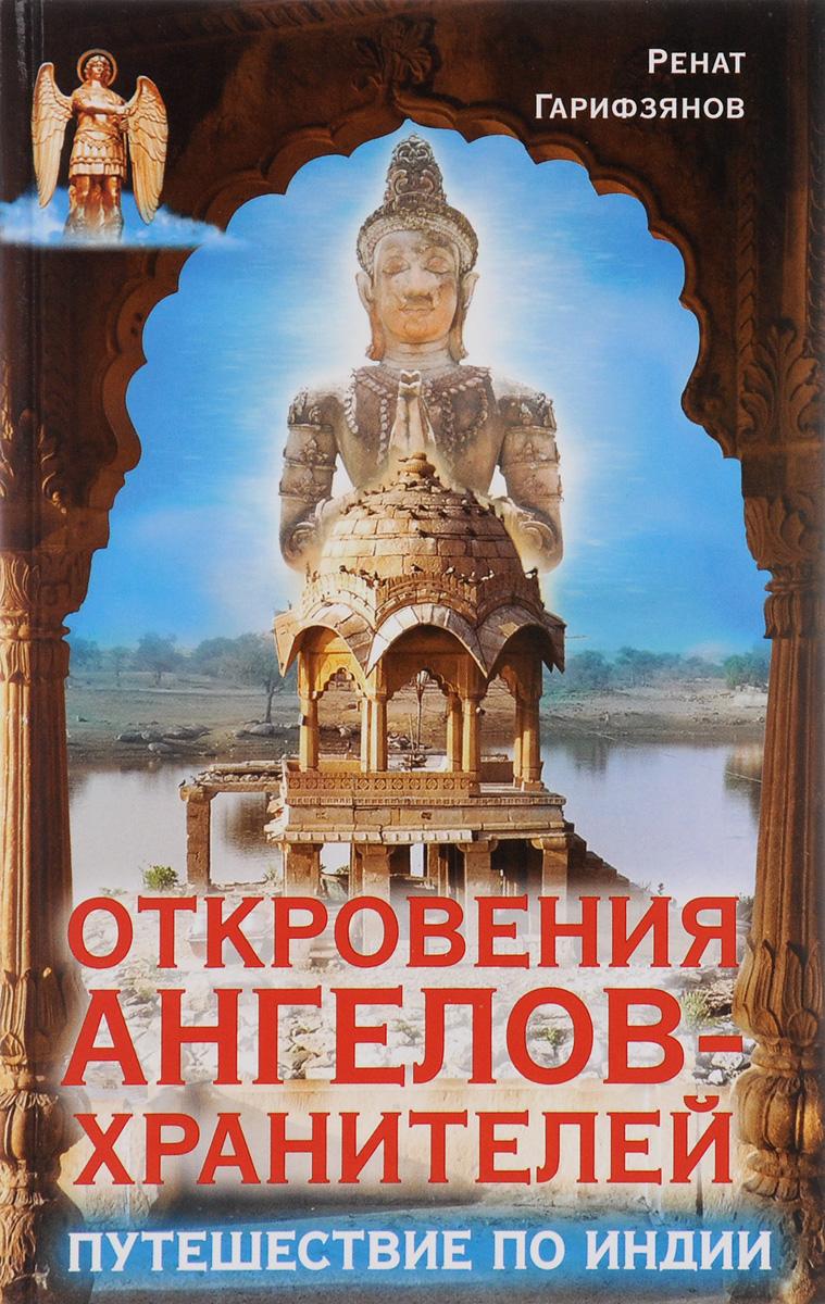 Откровения Ангелов-Хранителей. Путешествие по Индии. Ренат Гарифзянов