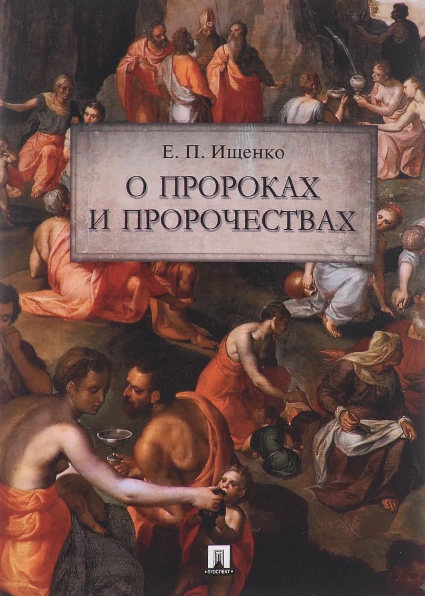 О пророках и пророчествах. Е. П. Ищенко