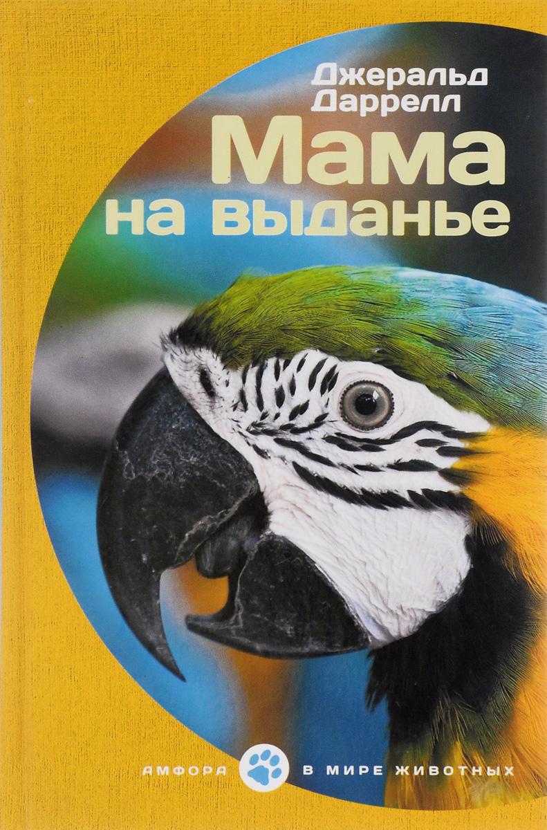 Джеральд Даррелл Мама на выданье махотин с а первое апреля сборник юмористических рассказов и стихов