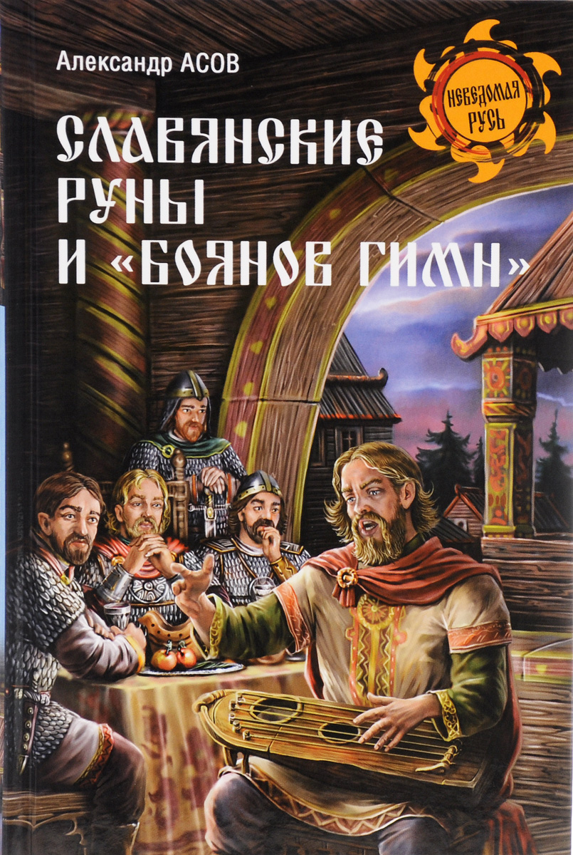 Александр Асов Славянские руны и Боянов гимн
