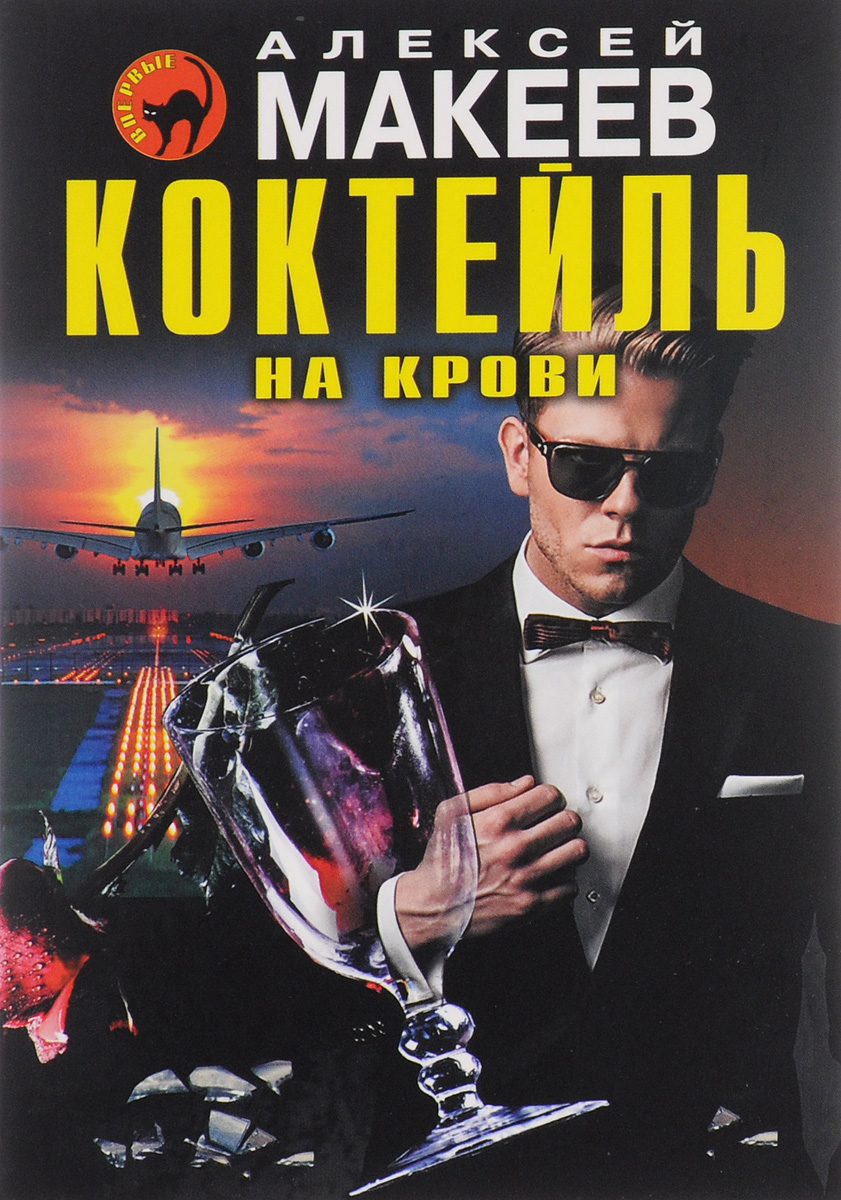 Алексей Макеев Коктейль на крови алексей макеев коктейль на крови