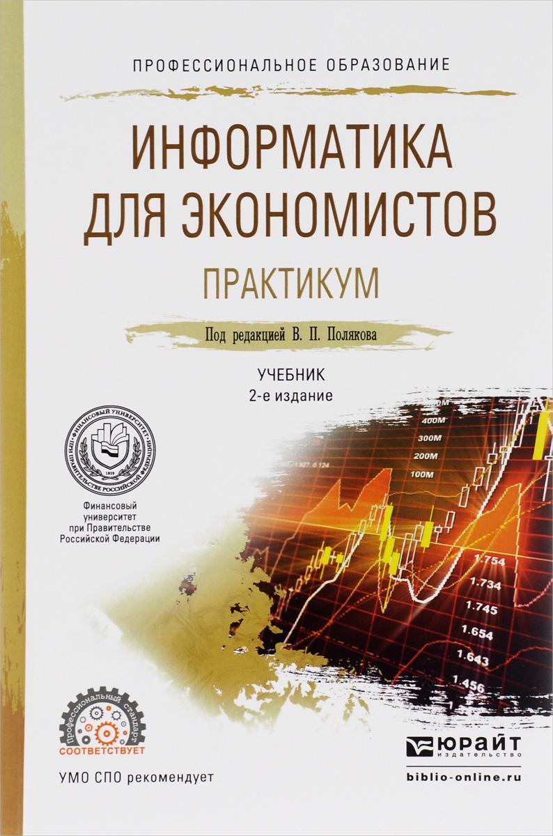 Zakazat.ru: Информатика для экономистов. Практикум. Учебное пособие
