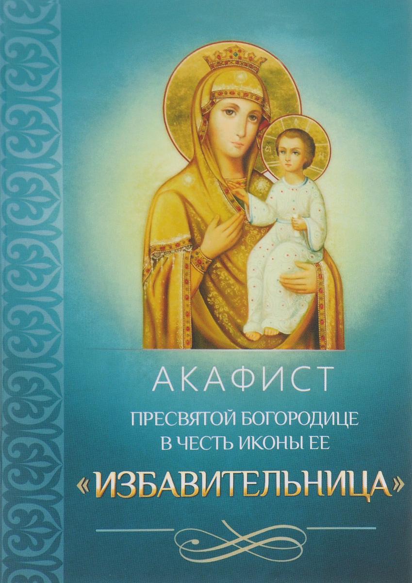 Акафист Пресвятой Богородице в честь иконы ее Избавительница икона избавительница от бед страждущих