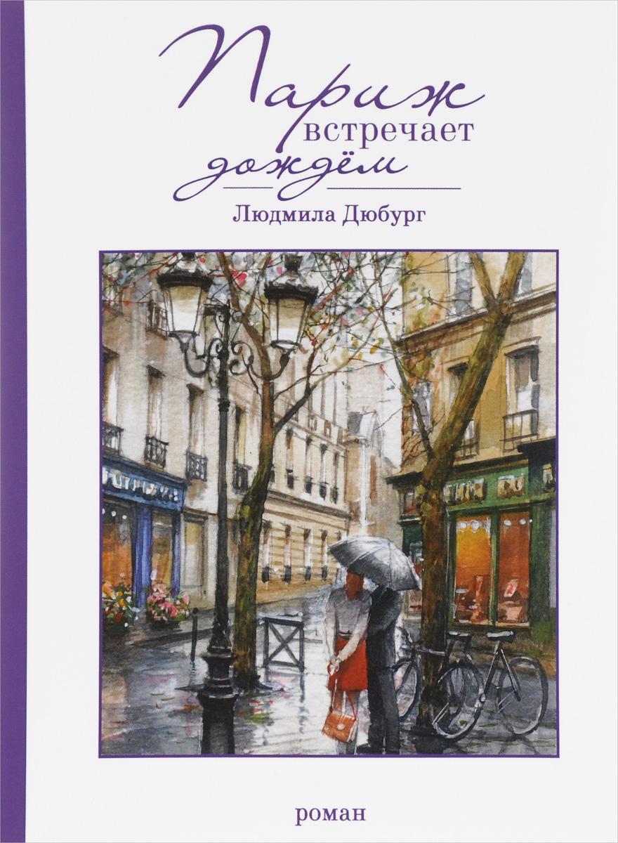 Париж встречает дождем развивается эмоционально удовлетворяя