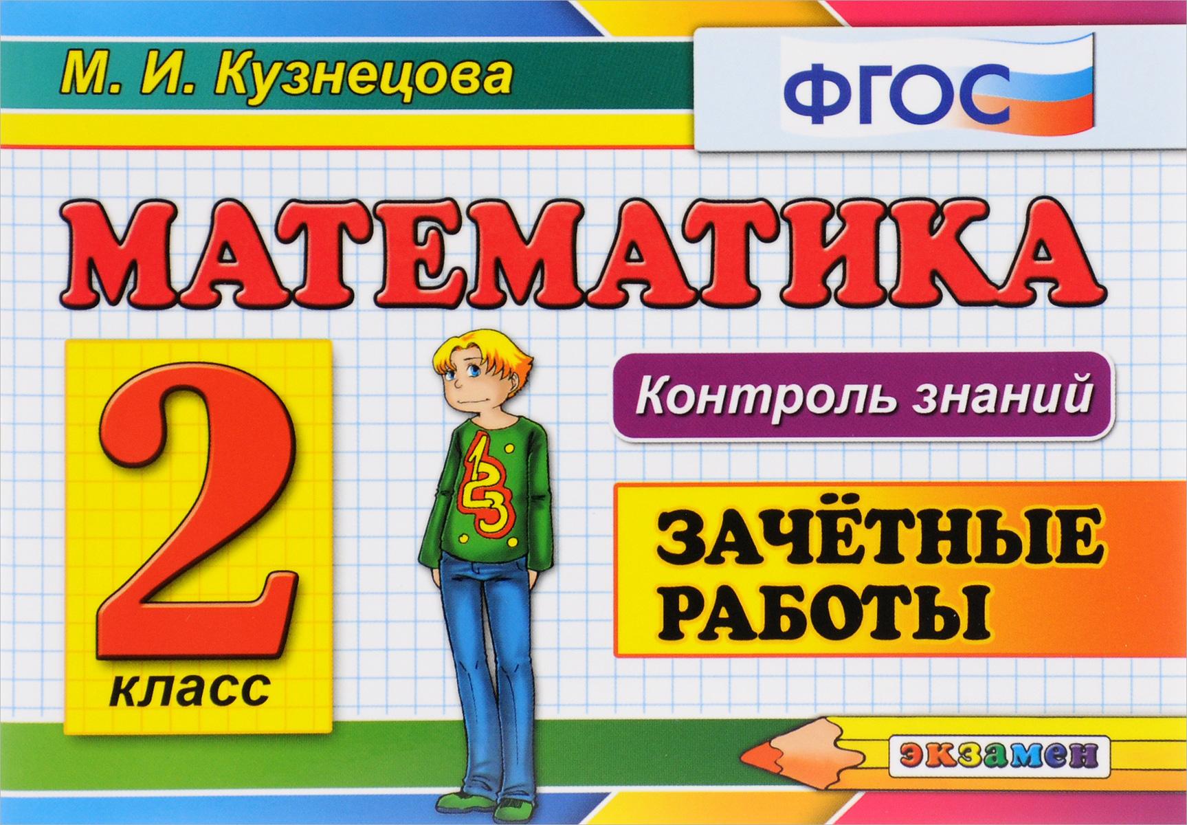 Математика. 2 класс. Зачетные работы