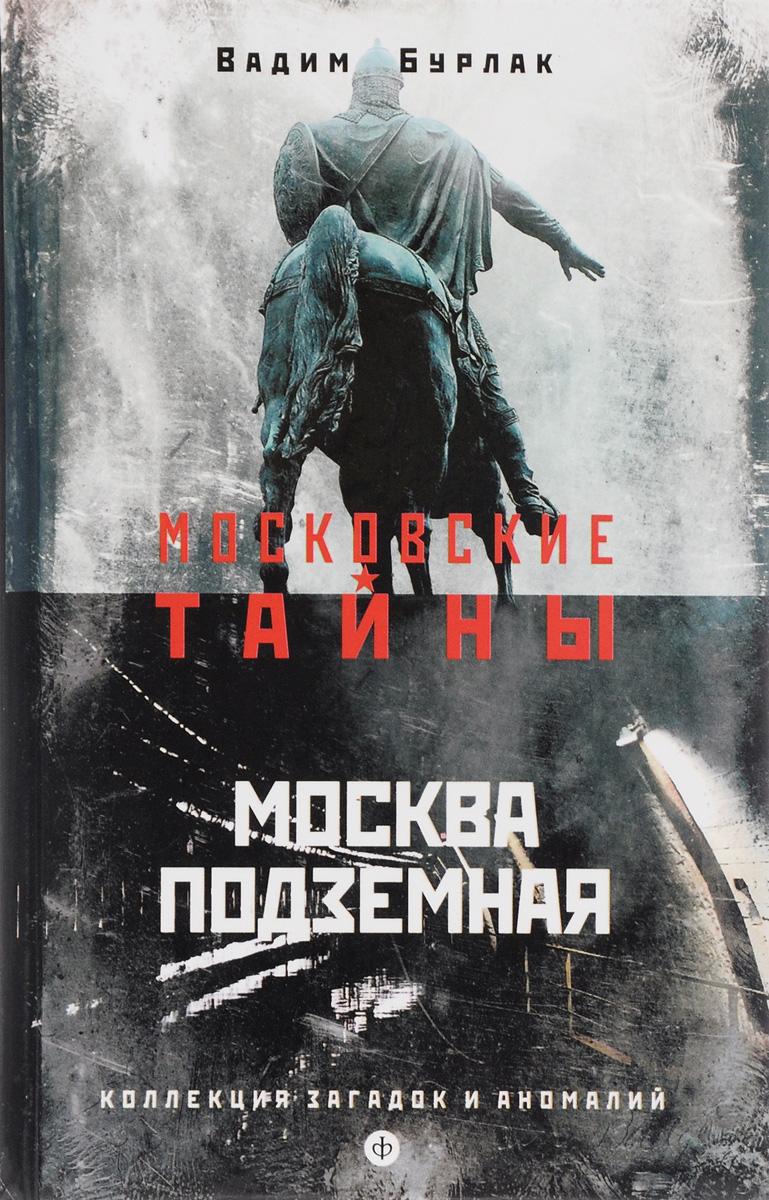 Вадим Бурлак Москва подземная путешествие писателя воглер