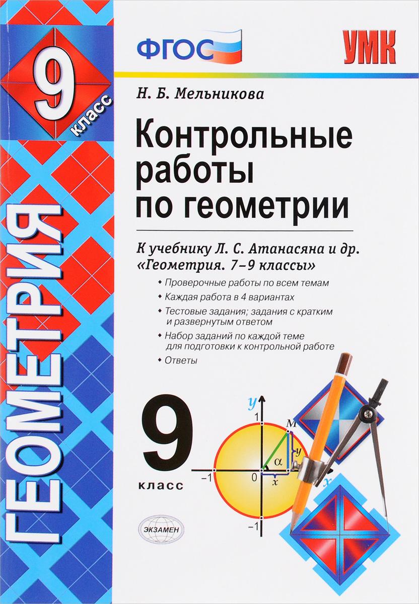 Геометрия. 9 класс. Контрольные работы к учебнику Л. С. Атанасяна и др