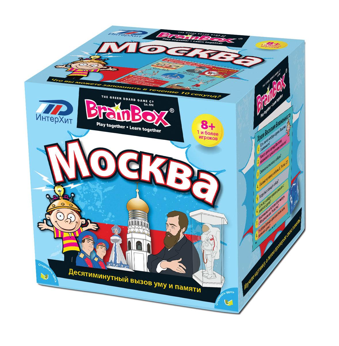 BrainBox Обучающая игра Сундучок знаний Москва сундучок знаний сундучок знаний вокруг света brainbox