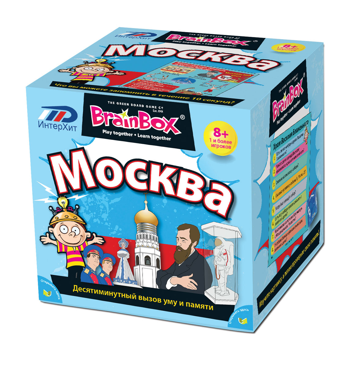 BrainBox Обучающая игра Сундучок знаний Москва настольная игра развивающая brainbox сундучок знаний мир динозавров 90738