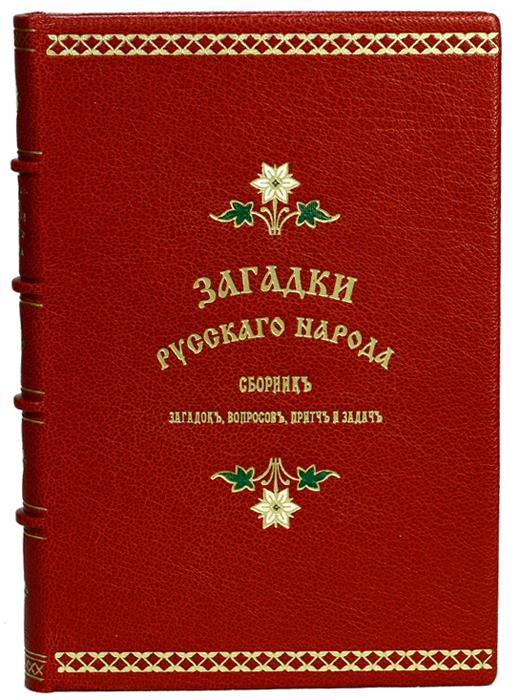 Загадки русского народа: Сборник загадок, вопросов, притч и задач