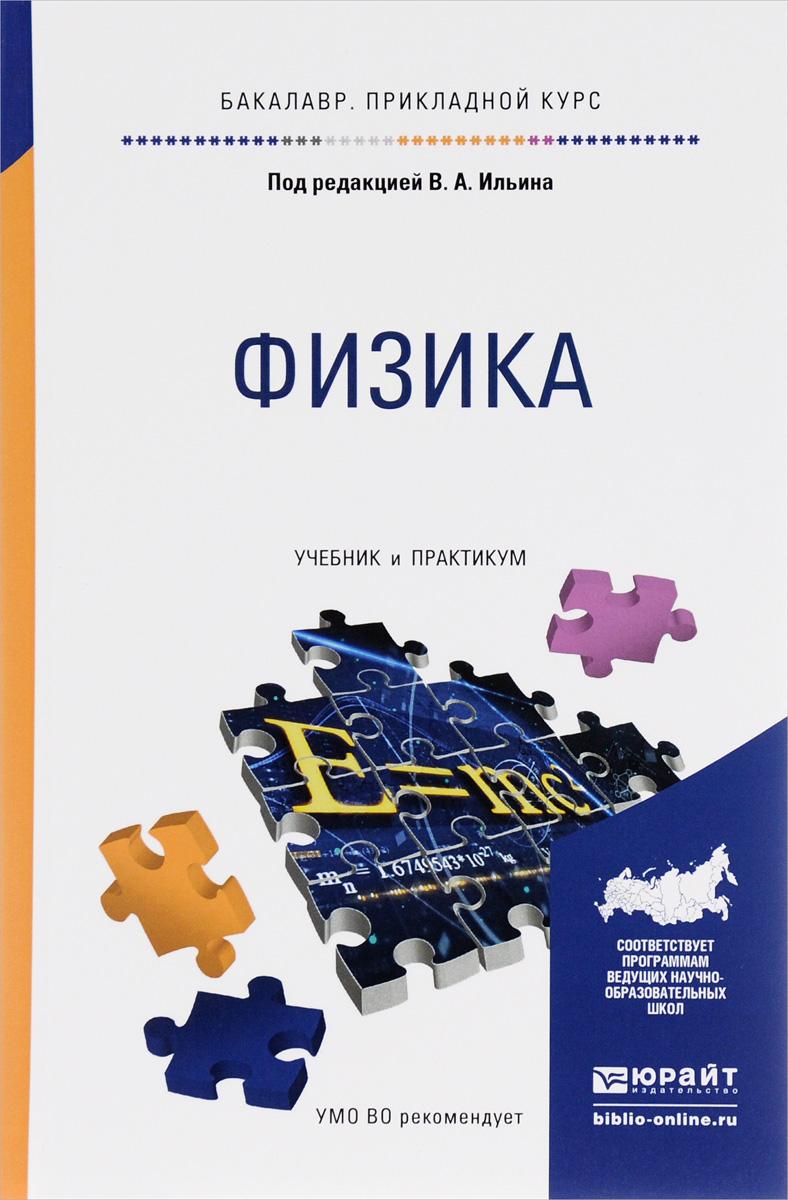 Физика. Учебник и практикум. В. А. Ильин, Е. Ю. Бахтина, Н. Б. Виноградова, П. И. Самойленко