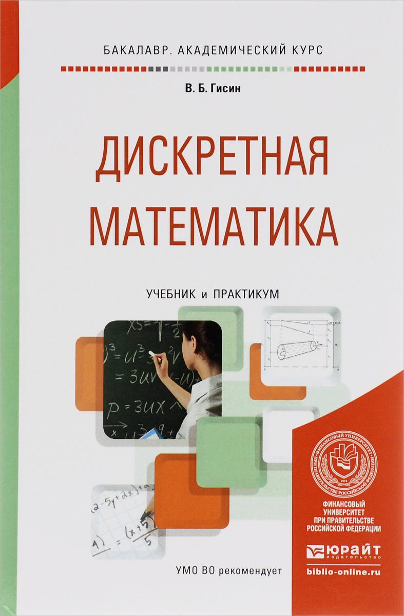 Дискретная математика. Учебник и практикум