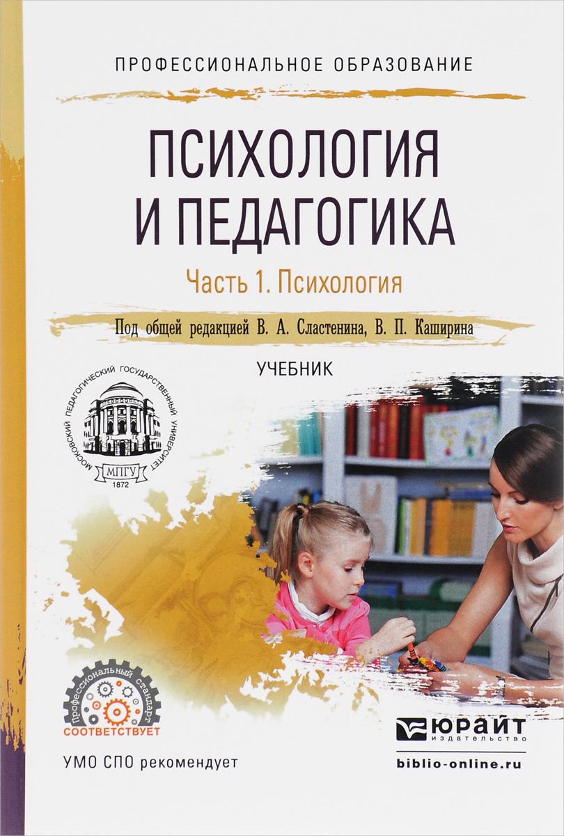 Психология и педагогика. Психология. Учебник. В 2 частях. Часть 1