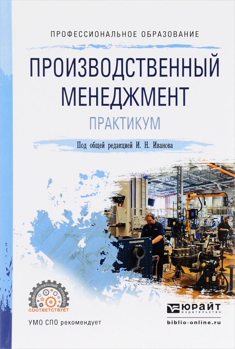 Производственный менеджмент. Практикум. Учебное пособие