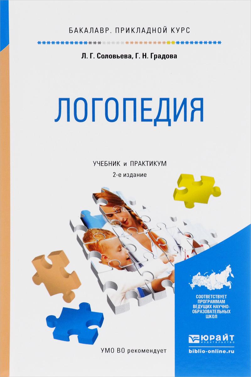Логопедия. Учебник и практикум