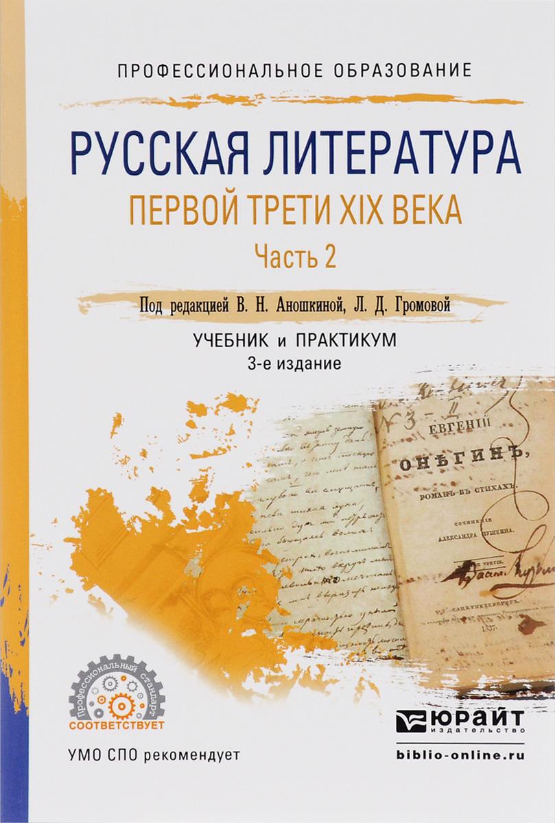 Русская литература первой трети XIX века. В 2 частях. Часть 2. Учебник и практикум