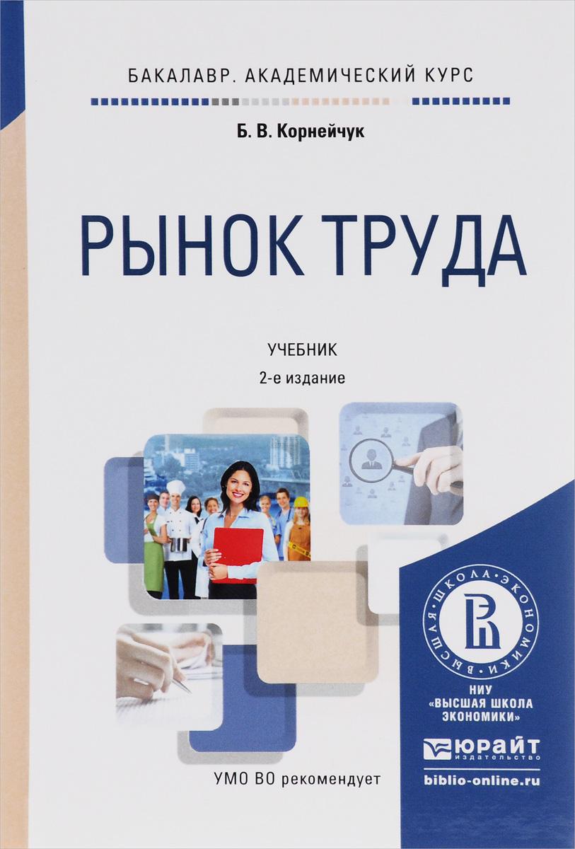 Рынок труда. Учебник