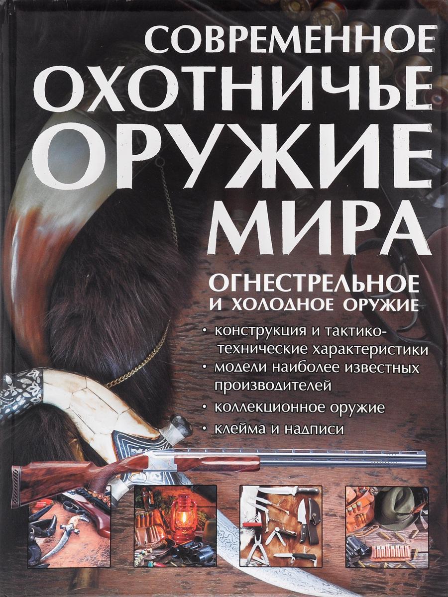 В. Н. Шунков Современное охотничье оружие мира