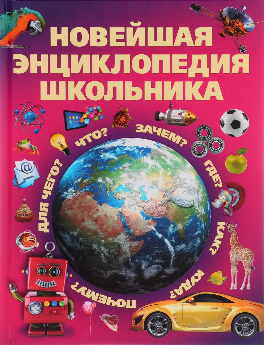 Купить Новейшая энциклопедия школьника