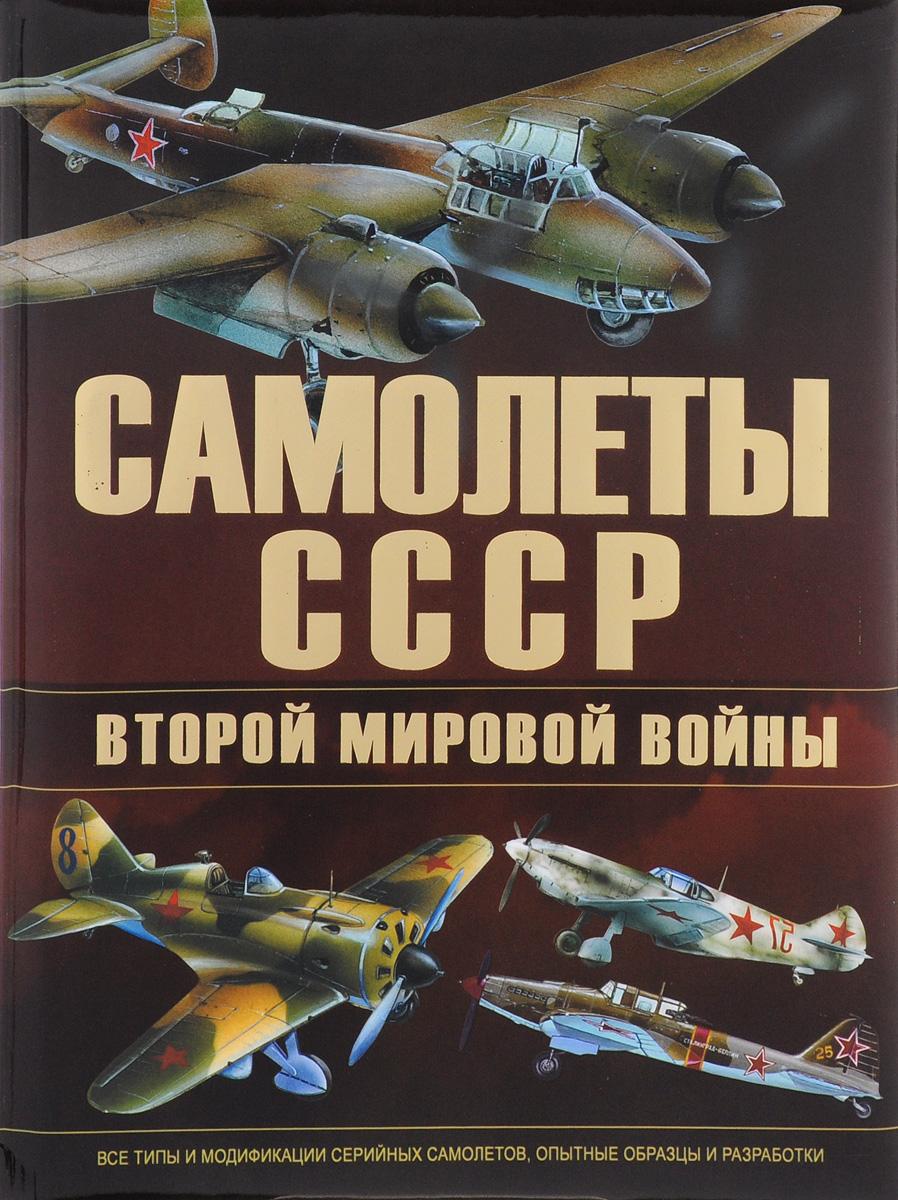 В. Е. Юденок Самолеты СССР второй мировой войны