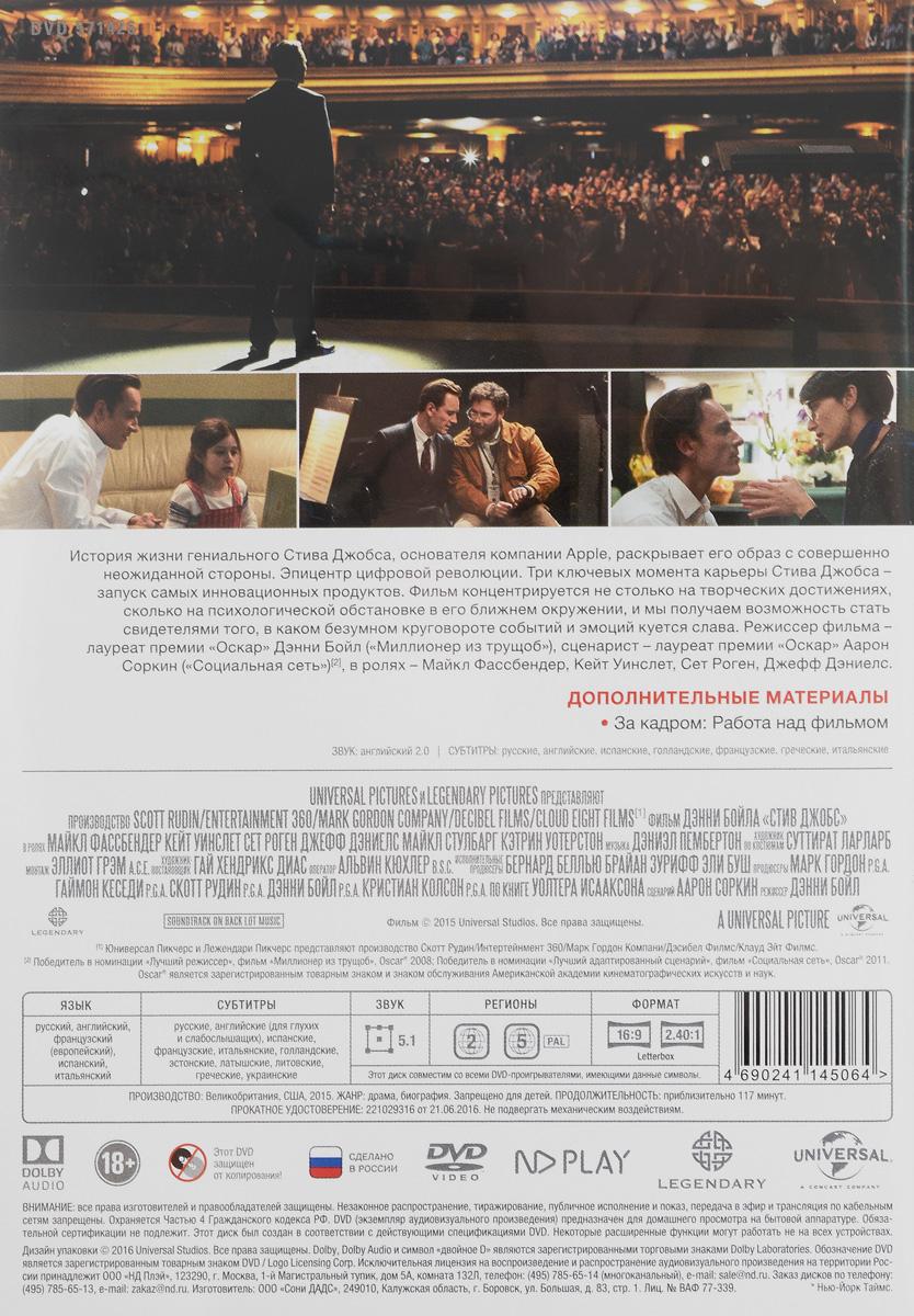 Стив Джобс Cloud Eight Films,Decibel Films,Digital Image Associates,Legendary Pictures,Management 360,Scott Rudin Productions,The Mark Gordon Company,Universal Pictures