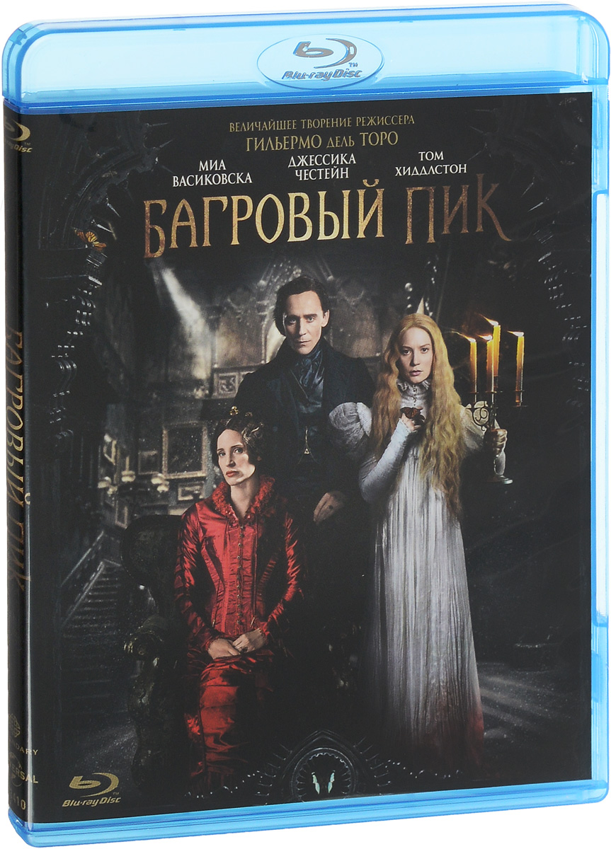 Багровый пик (Blu-ray) майка борцовка print bar багровый пик