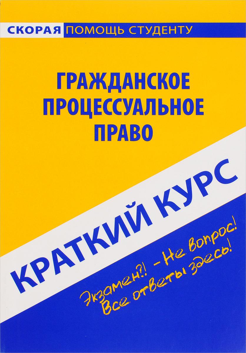 Краткий курс по гражданскому процессуальному праву. Учебное пособие