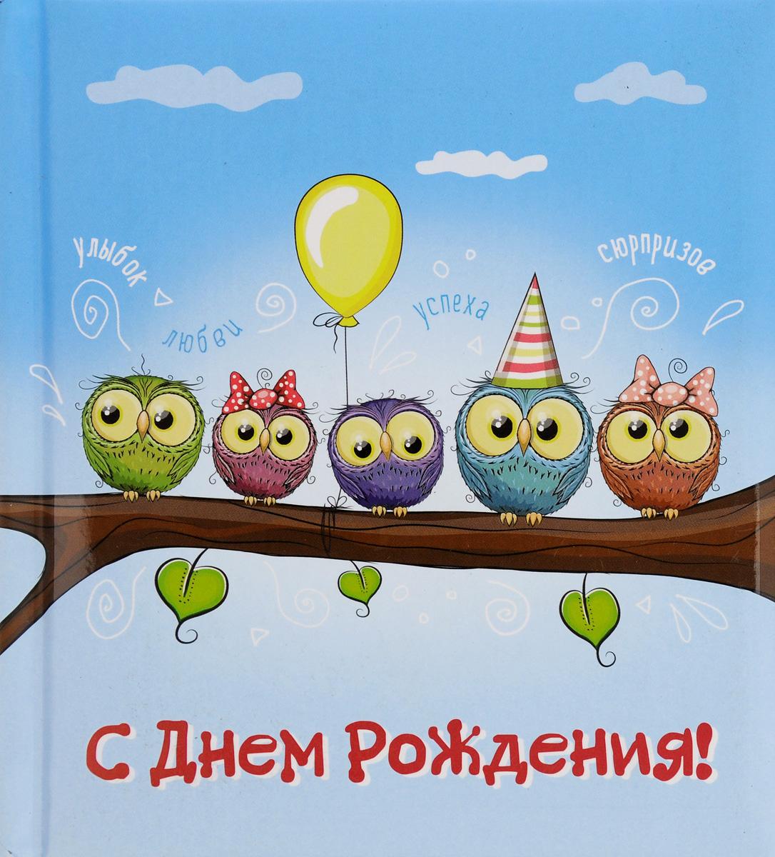 Н. Матушевская С днем рождения!