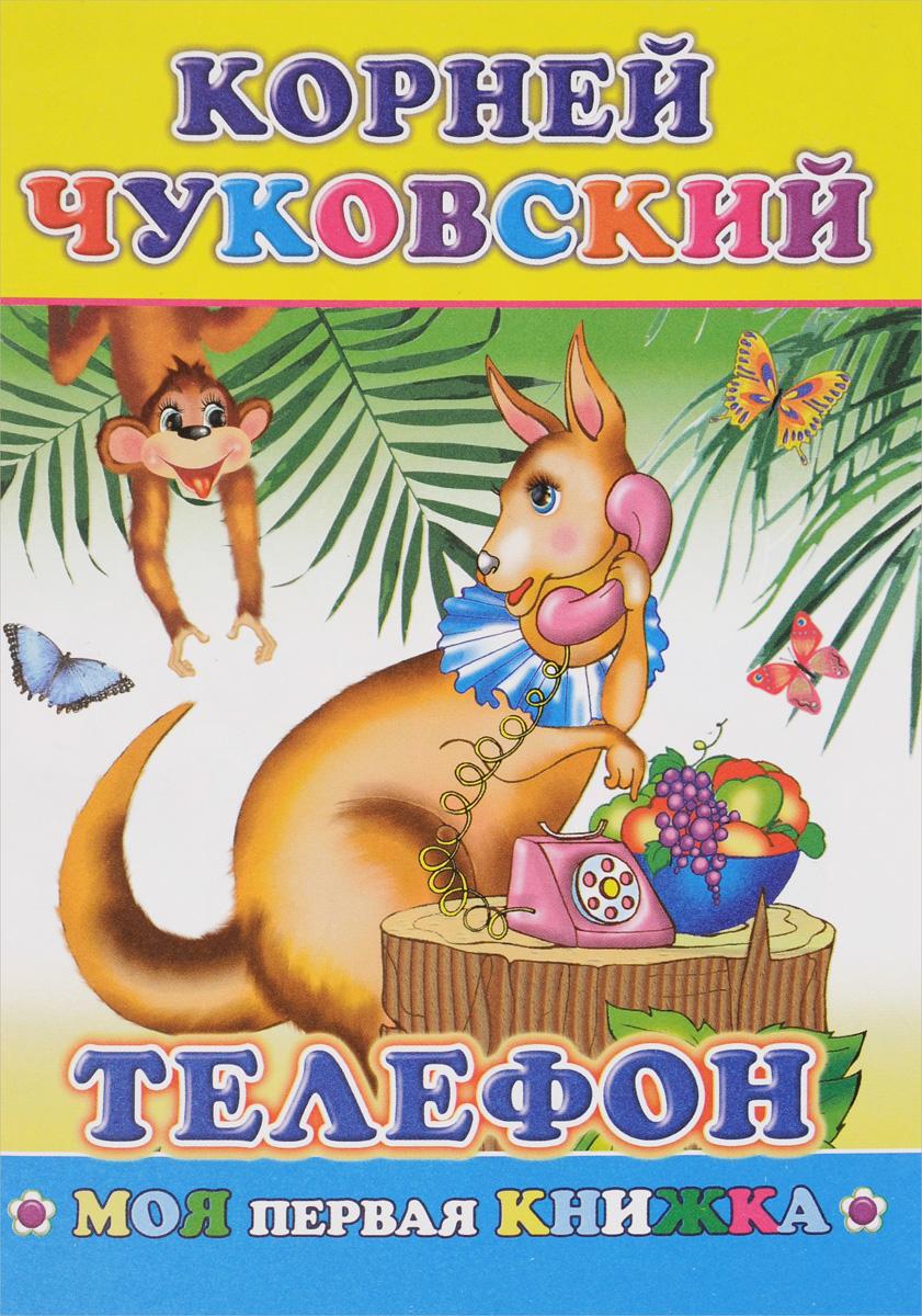 Корней Чуковский Телефон корней чуковский телефон