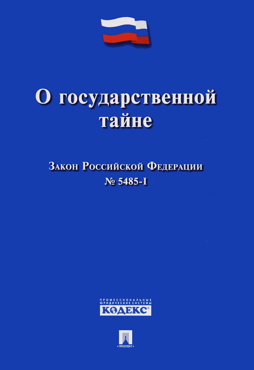 Закон Российской Федерации О государственной тайне мазда рх8 2003 г