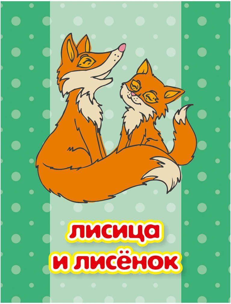 Издательская группа Квадра Обучающте карточки Мама и детки Издательская группа