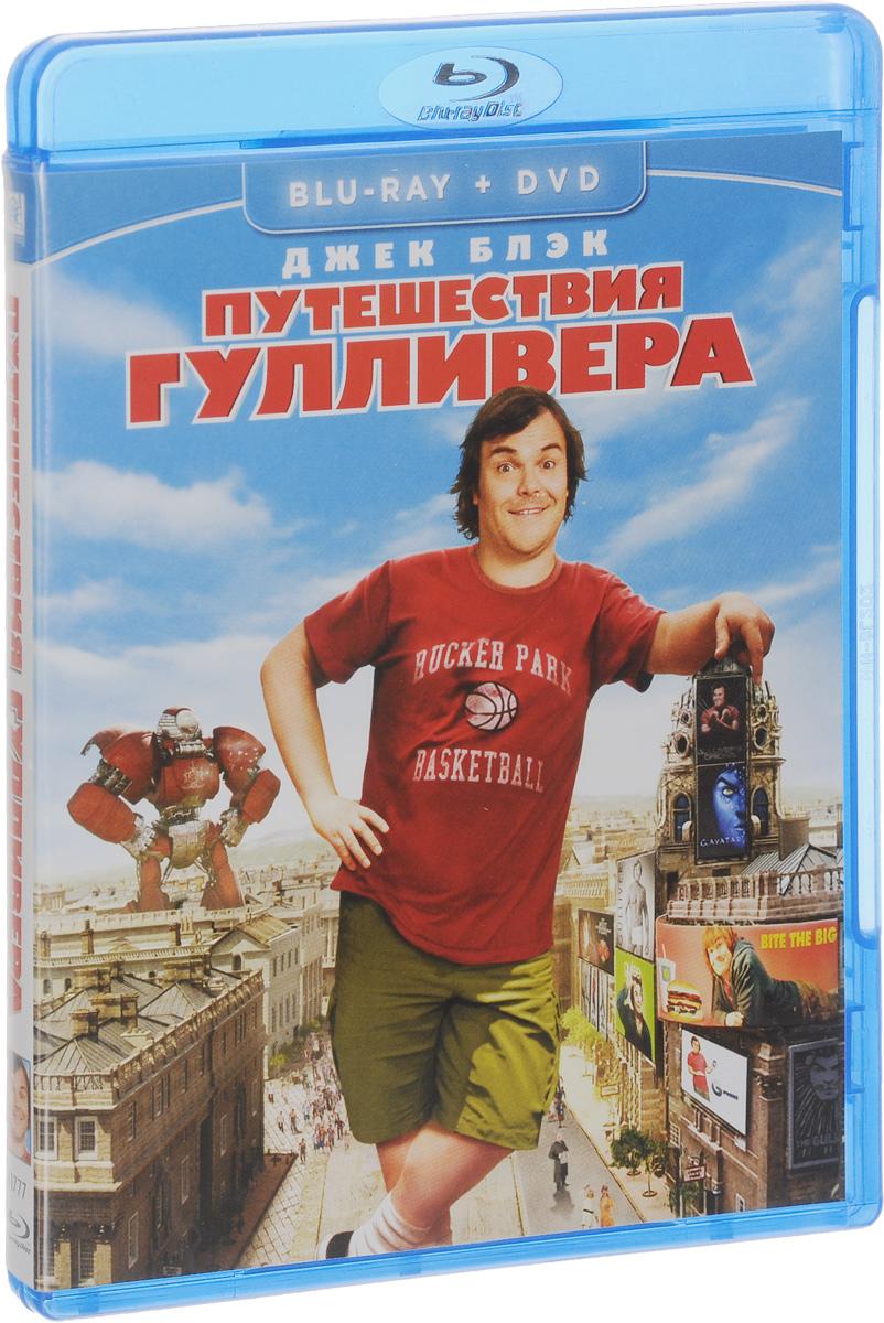 Путешествия Гулливера (Blu-ray + DVD) друзья друзей blu ray