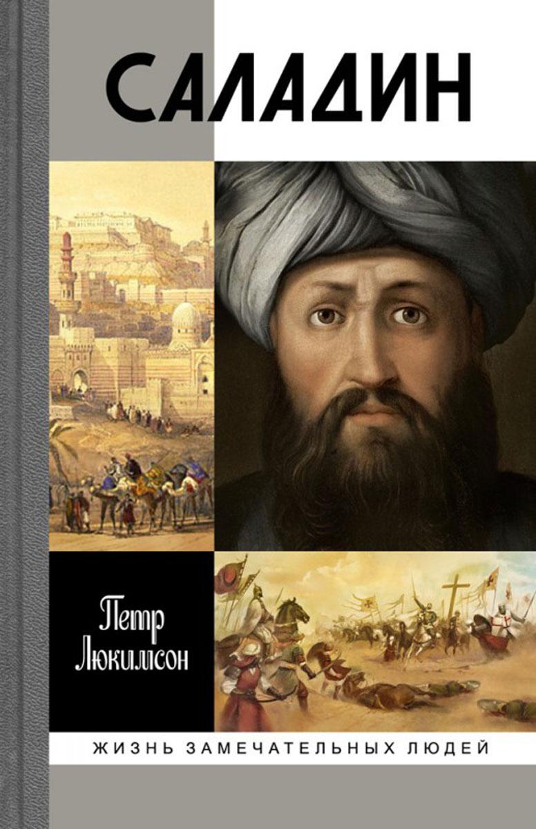 Петр Люкимсон Саладин б у обувь из европы