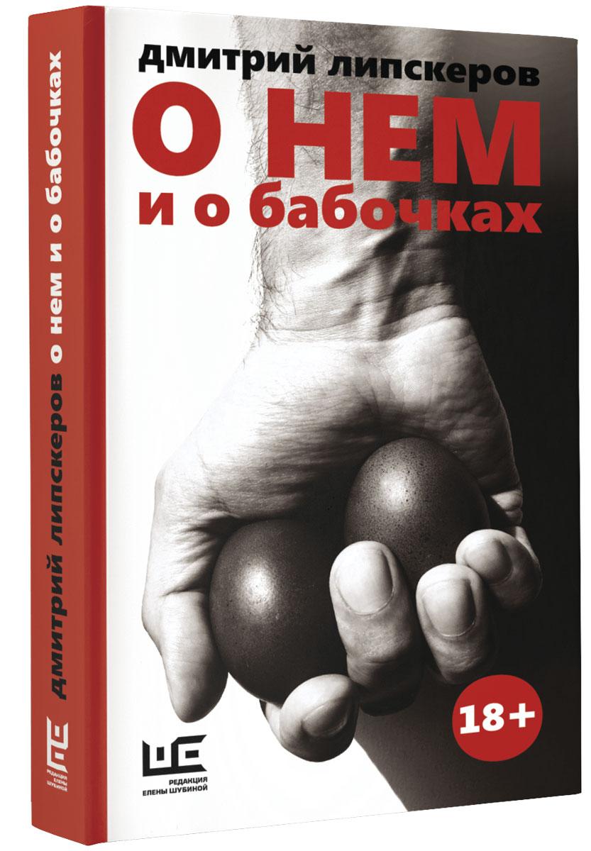 9785170982684 - Дмитрий Липскеров: О нем и о бабочках - Книга