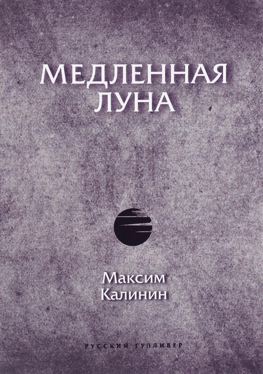 Максим Калинин Медленная луна шейко максим идут по красной площади солдаты группы центр победа или смерть